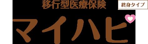 マイハピ(移行型医療保険)