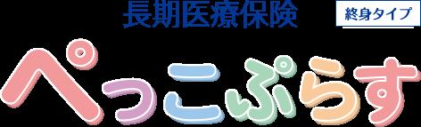 ぺっこぷらす(長期医療保険)
